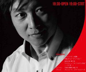 杜のホールはしもと 2019.6.29 太田太郎ソロコンサート