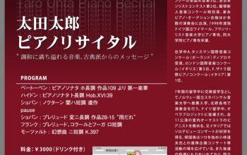2019.10.13 サロン・ド・パッサージュ 太田太郎ピアノリサイタル